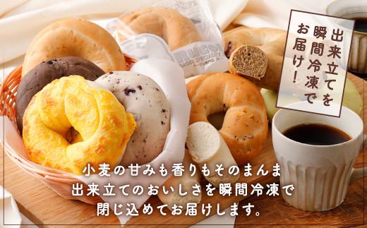 ルコラ 人気 ベーグル 詰合せ 25個 セット パン ベーカリー