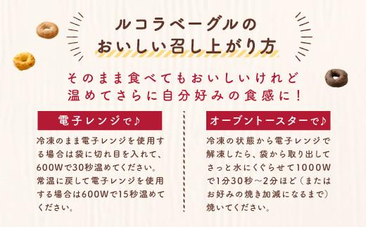<3ヵ月定期便> ルコラ 人気 ベーグル 詰合せ 15個 セット パン