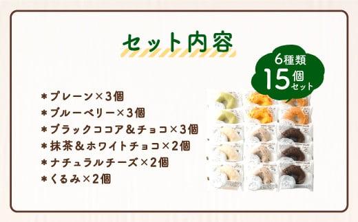 ルコラ 人気 ベーグル 詰合せ 15個 セット パン ベーカリー