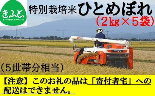 【こども支援プロジェクト】米蔵いいの特別栽培米ひとめぼれ2kg×5袋(約5世帯分相当)