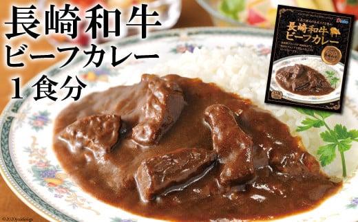 "AE034長崎が育んだブランド牛""長崎和牛""ビーフカレー 1食分"