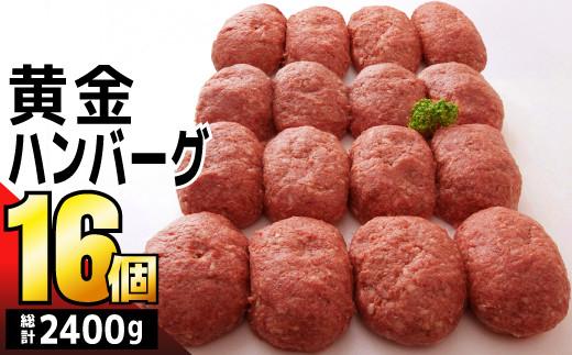 """熟練の味""""黄金ハンバーグ""""2400g (16個)  B-620"""