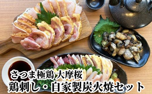 085-01 「さつま極鶏大摩桜」鶏刺し・自家製炭火焼セット