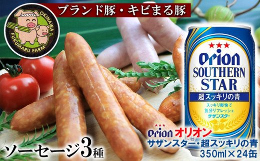 キビまる豚ソーセージ3種とオリオンサザンスター・超スッキリの青350ml×24缶