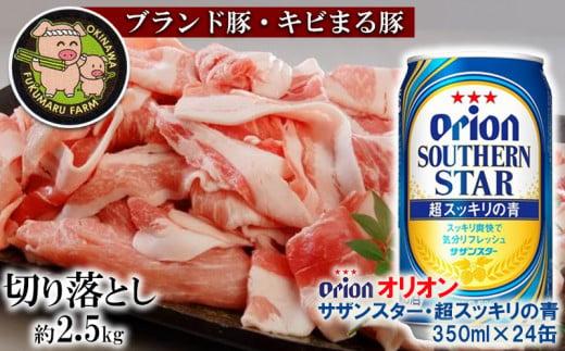 キビまる豚切り落とし約2.5kgとオリオンサザンスター・超スッキリの青350ml×24缶