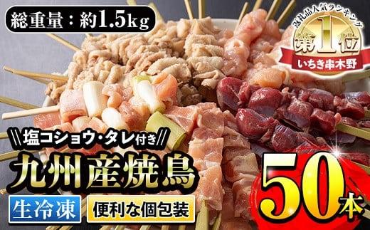 A-946 <生冷凍>九州産焼鳥セット5種盛合わせ(計50本、約1.5kg)