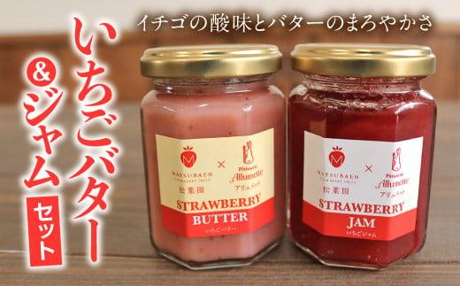 【いちごの産地・伊達の逸品】いちごバター&ジャムセット F20C-175