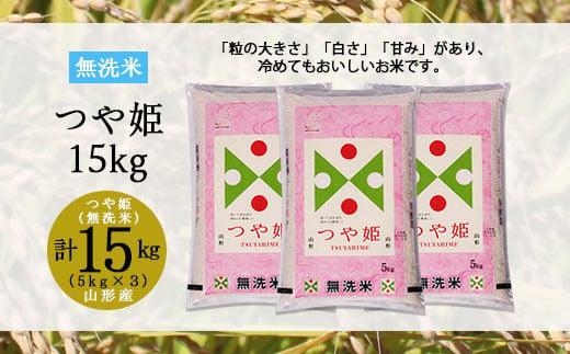 FY19-417  [令和2年産]山形産特別栽培米つや姫【無洗米】15kg(5kg×3)