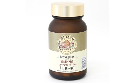 酵素分解ローヤルゼリー王乳の華 (991)【1111701】