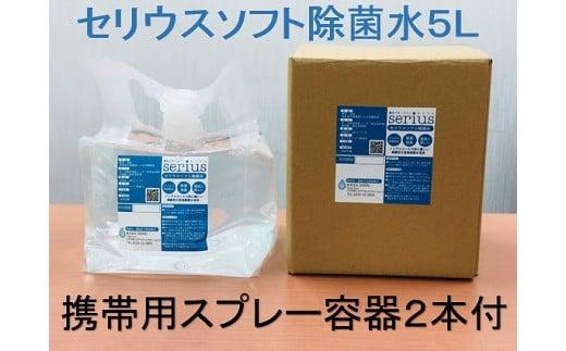 セリウスソフト除菌水5L+携帯用スプレー容器2本付
