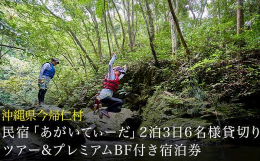 自然体験ガイドツアー(シーカヤック、シュノーケリング、トレッキング)2泊3日民宿付きプラン