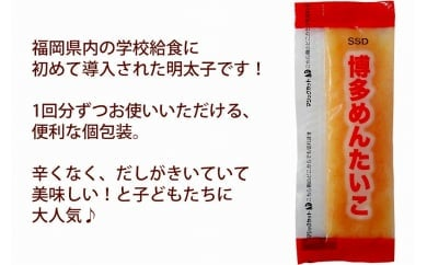 福岡学校給食明太子バラコ小袋(10g×40pc)×3セット