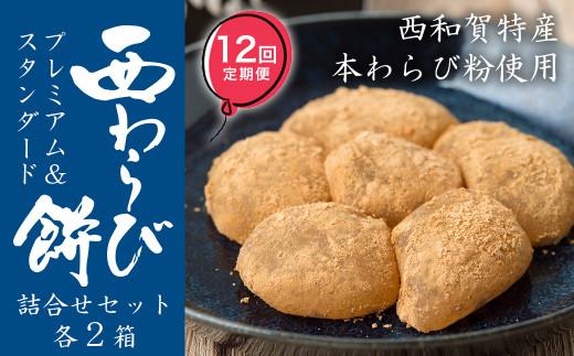 【12回定期便】西わらび餅プレミアム&スタンダード各2〈計48箱〉