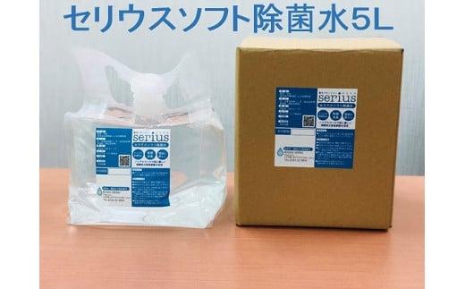 セリウスソフト除菌水5L