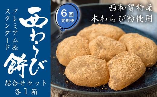 【6回定期便】西わらび餅プレミアム&スタンダード各1〈計12箱〉