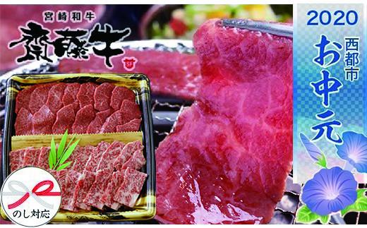 【お中元】 宮崎和牛「齋藤牛」モモ・バラ 焼肉盛り合わせ 550g<1.5-85>