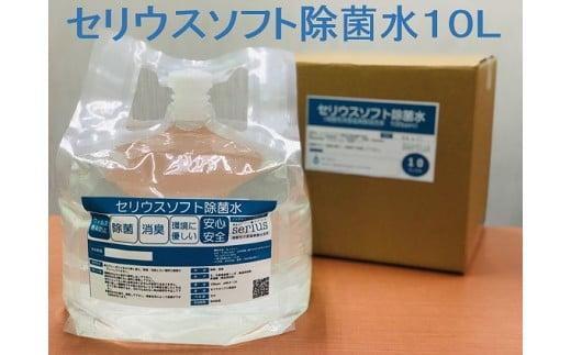 セリウスソフト除菌水10L
