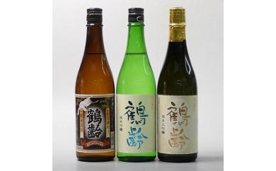 日本酒 鶴齢 純米・純米吟醸・純米大吟醸 720ml×3本セット