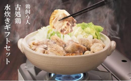 [№5656-0530]鶏飼う人 古処鶏 水炊きギフトセット <天野商店>