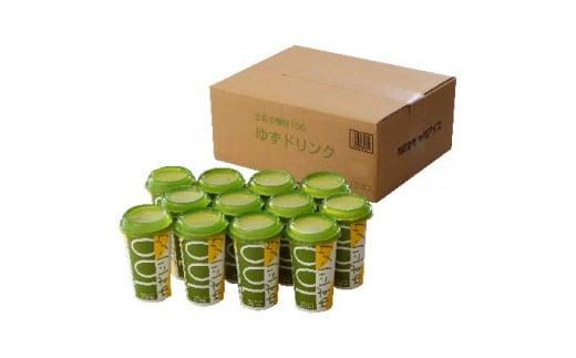 ゆずドリンク200ml × 12本セット(高知県産柚子100%使用、無添加、甜菜糖使用) Made in 土佐 高知アイス