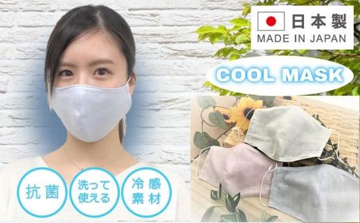 B0096.【日本製】抗菌がーぜのひんやりマスク3色3枚セット