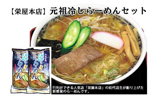 FY20-383 【栄屋本店】元祖冷しらーめんセット