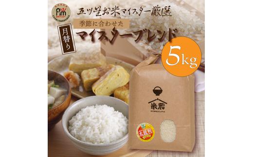 19.【5kg】五ツ星お米マイスター監修 「米蔵」特選米