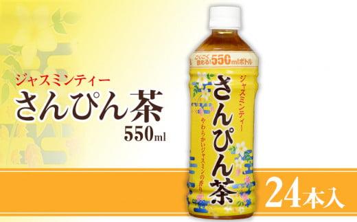 沖縄ボトラーズ さんぴん茶550ml 24本入り