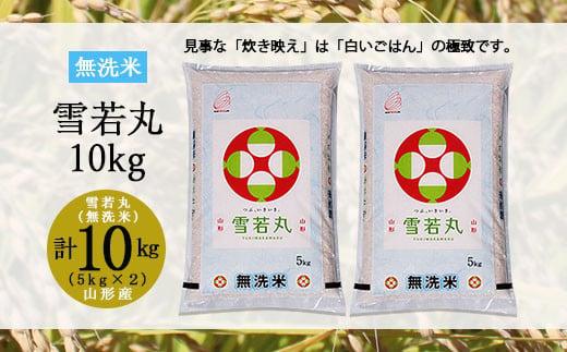 FY20-360  [令和2年産]山形産雪若丸【無洗米】5kg×2