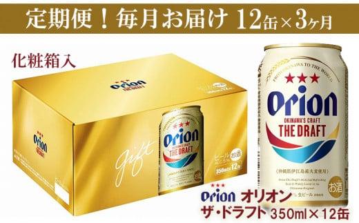 【定期便3回】オリオン ザ・ドラフト(化粧箱入り)【350ml×12缶】が毎月届く