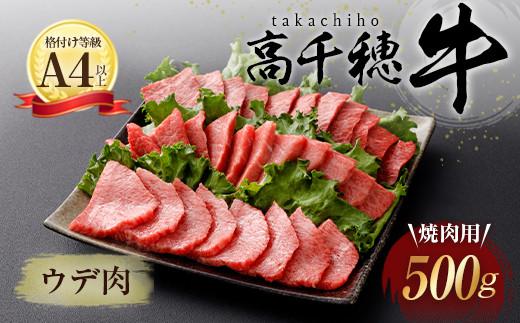 B-1 高千穂牛焼肉用B ウデ肉 500g