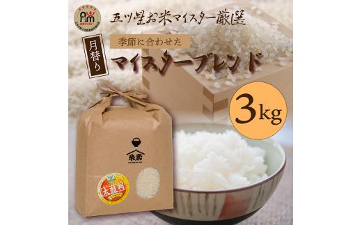 108.【3kg】「米蔵」特選ブレンド米