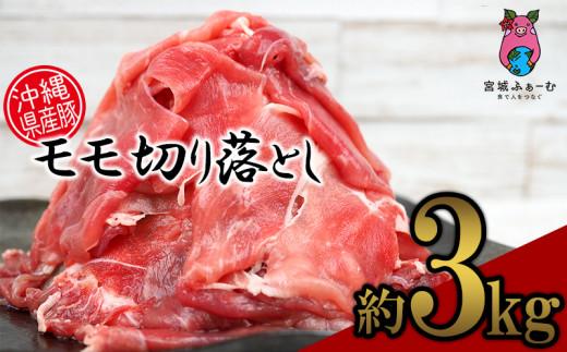 沖縄県産豚 もも切り落とし約3kg