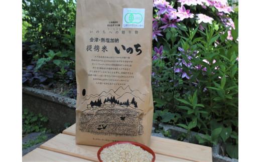 有機無農薬JAS認証米コシヒカリ玄米5㎏