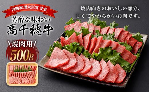 B-1 高千穂牛焼肉用 B ウデ肉