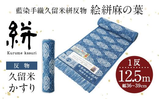 藍染手織 久留米 絣 反物 絵絣麻の葉 久留米かすり 12.5m×1反