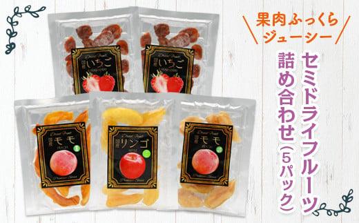 伊達市産のフルーツを使ったセミドライフルーツ詰め合わせ5パック F20C-190