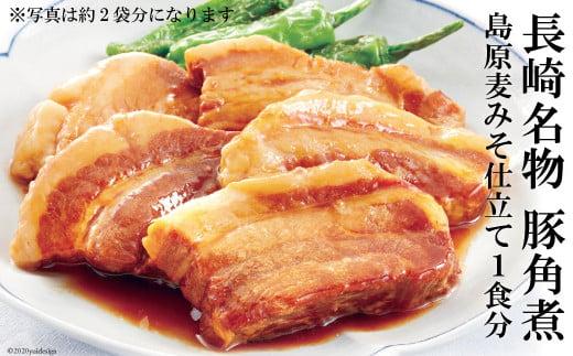AE036コラーゲンたっぷり! 長崎名物「豚角煮」 島原麦みそ仕立て 1食分