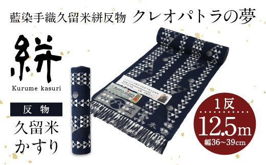 藍染手織久留米絣反物 クレオパトラの夢 久留米かすり 12.5m×1反