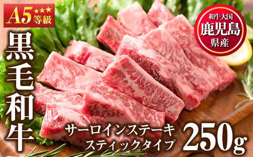 No.506 <A5等級>鹿児島県産黒毛和牛サーロインステーキスティックタイプ(250g) 最高ランクの牛肉をお箸でも食べやすくカット!上質な霜降りがとろけるような食感を生み出します【カミチク】