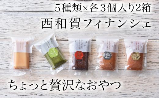 フィナンシェ 5種(各6個 ・30個)新たに抹茶が仲間入り♪