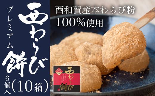 【毎月10個限定】西わらび餅プレミアム 6個入り×10箱(わらび粉100%)★