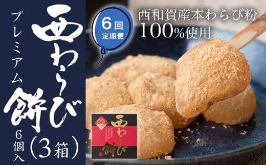 【6カ月定期】西わらび餅プレミアム 6個入り×3箱[計18箱](わらび粉100%)