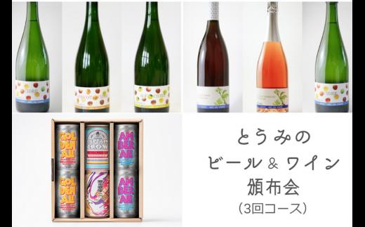 とうみの地ビール&ワイン頒布会(3回コース)
