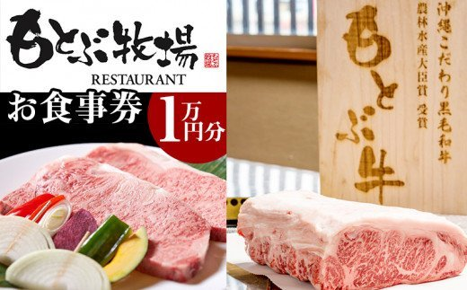【もとぶ店限定】焼肉もとぶ牧場お食事券(1万円分)
