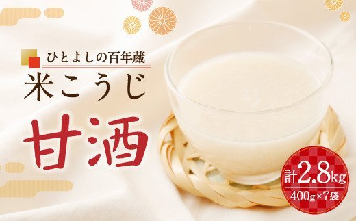「ひとよしの百年蔵」米こうじ甘酒 冷蔵 ノンアルコール