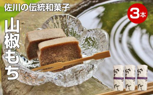 佐川町でしか作られていない伝統和菓子「山椒もち」3本 約750g