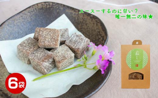 佐川地区でしか作られていない伝統和菓子「山椒もち」6個セット