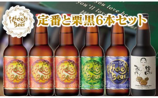宮崎ひでじビール 定番と栗黒6本セット(A518)