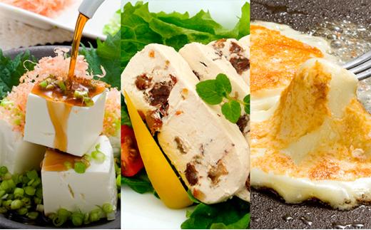 [№5641-1189]北海道カチョカヴァロとクリームチーズの詰合せ【特別企画返礼品】